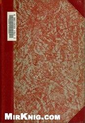 Книга Полное собрание сочинений И.А.Гончарова. Том 1-8
