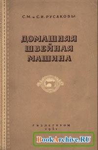 Книга Домашняя швейная машина.