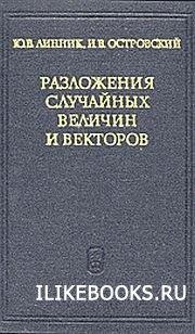 Книга Линник Ю.В. - Разложения случайных величин и векторов