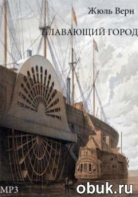 Жюль Верн. Плавающий город (аудиокнига)