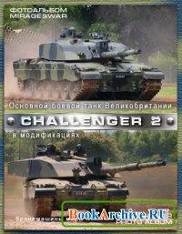 Книга Основной боевой танк Великобритании - Challenger 2.