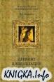 Книга Древние цивилизации
