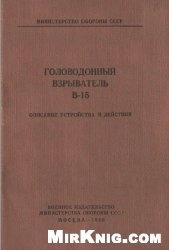 Книга Головодонный взрыватель В-15. Описание устройства и действия.