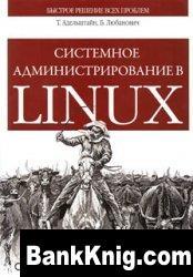Книга Системное администрирование в Linux