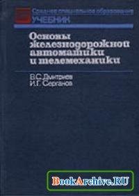 Книга Основы железнодорожной автоматики и телемеханики.