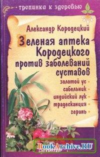 Книга Зеленая аптека Кородецкого против заболеваний суставов.