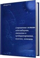 Книга Современные системы водоснабжения, отопления и кондиционирования. Справочник монтажника