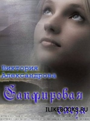 Книга Александрова Виктория - Сапфировая слеза