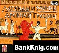 Легенды и мифы Древней Греции (аудиоспектакль)