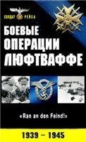 Книга Боевые операции Люфтваффе