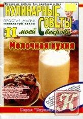 Кулинарные советы моей свекрови №11 (128), 2009