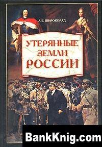 Книга Утерянные земли России