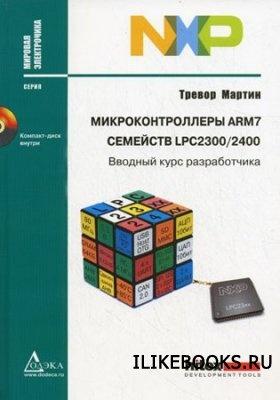 Книга Тревор Мартин - Микроконтроллеры ARM7 семейств LPC2300/2400. Вводный курс разработчика + CD