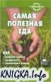 Книга Самая полезная еда: проростки