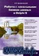 Книга Работа с локальными базами данных в Delphi 5