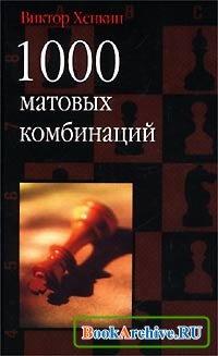 Книга 1000 МАТОВЫХ КОМБИНАЦИЙ