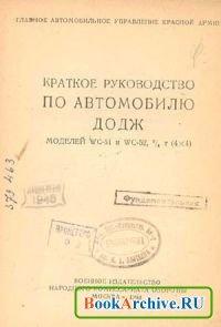 Книга Краткое руководство по автомобилю Додж моделей WC-51 и WC-52, 3/4 т (4 x 4)