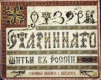 Книга Узоры старинного шитья в России