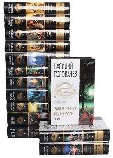Книга Серия - «Шедевры отечественной фантастики» (28 томов)