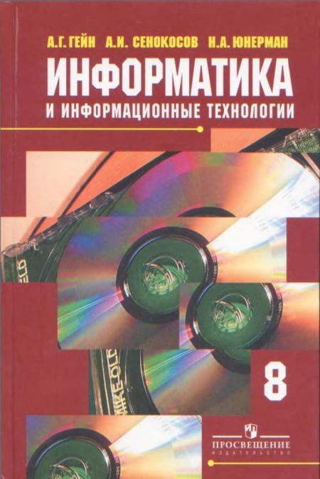 Книга Учебник 8 класс Информатика