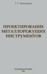Книга Проектирование металлорежущих инструментов