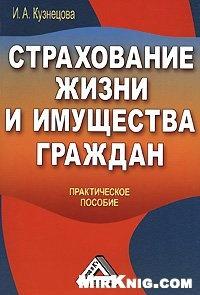 Книга Страхование жизни и имущества граждан