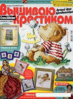 Журнал Вышиваю крестиком №7(30) 2007 г
