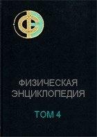 Книга Физическая энциклопедия. Том 4. Пойнтинга - Робертсона - Стримеры