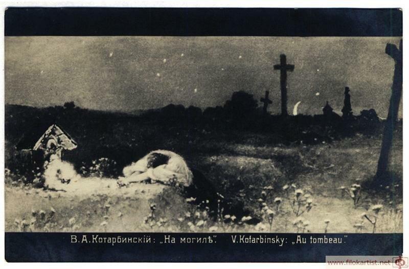 На могиле