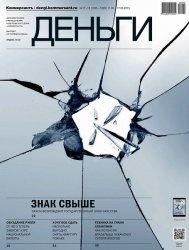 Журнал Коммерсантъ. Деньги №17-18 2015