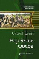 Книга Сезин Сергей - Нарвское шоссе