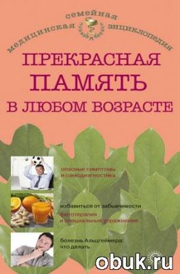 Книга Прекрасная память в любом возрасте