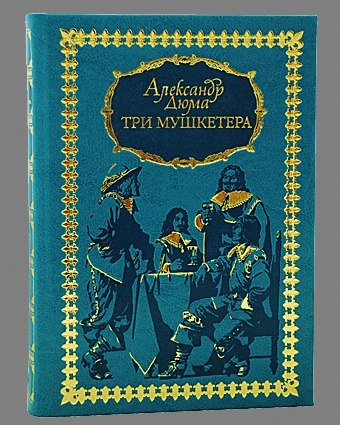 Книга Три мушкетера (с половиной)