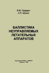 Книга Баллистика неуправляемых летательных аппаратов