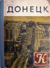 Книга Книга Донецк. Историко-экономический очерк