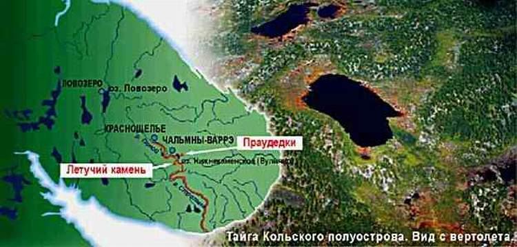 Аномальные зоны Мурманской области