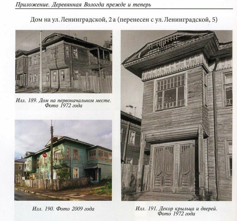 Ленинградская,2