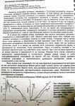 1 Рассеивание материала Тунгусского метеорита