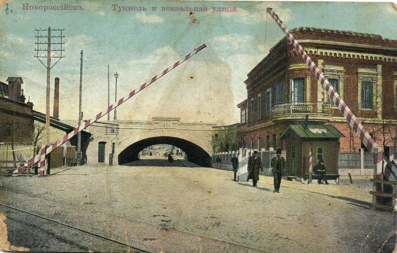 Тоннель и Вокзальная улица