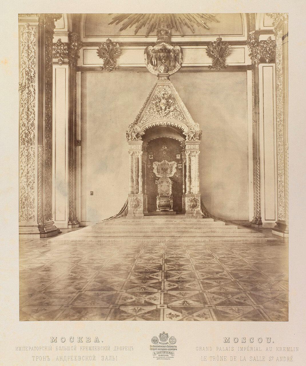 06. Императорский трон в Андреевском зале