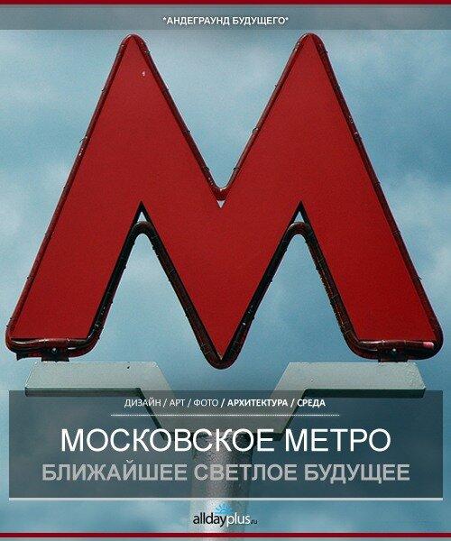 Ближайшее будущее московского метрополитена - официальная информация.