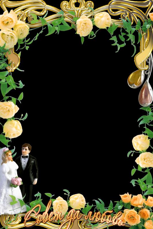 Рамки для свадебного поздравления в ворде
