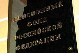 В Находке открылось новое здание Управления Пенсионного фонда РФ