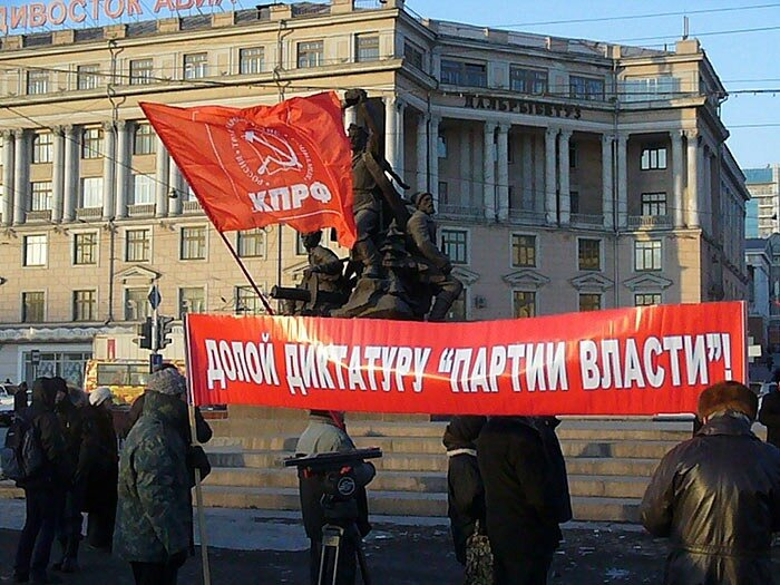 Владивосток - коммунисты протестуют