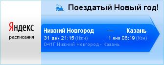 041Г, Н.Новгород-мс (31 дек 21:15) - Казань-пасс. (1 янв 06:19)