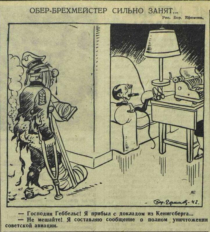 «Красная звезда», 25 июля 1942 года