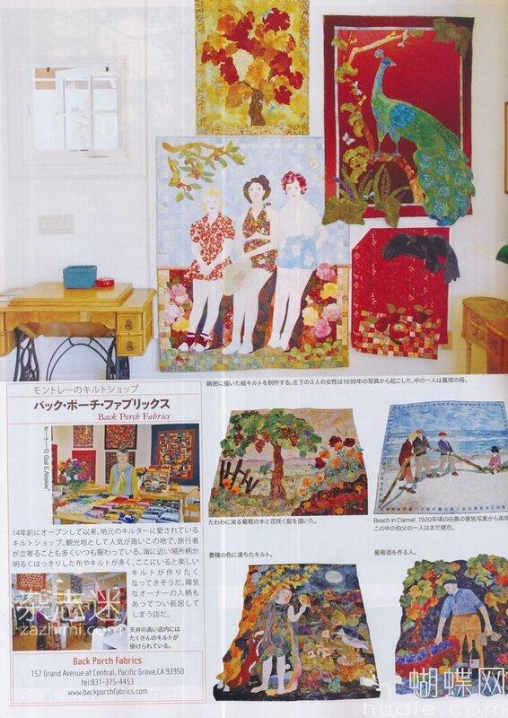 Patchwork Quilt tsushin 2012-2