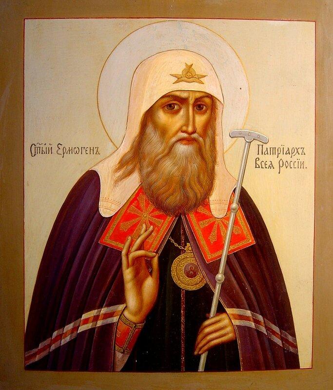 Священномученик Ермоген, Патриарх Московский и всея России.