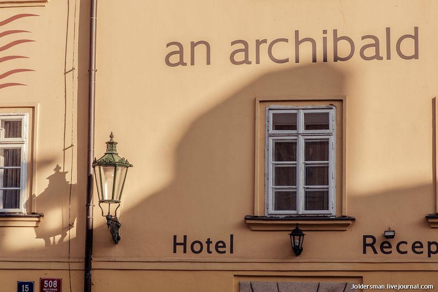 отель Арчибальд в Праге
