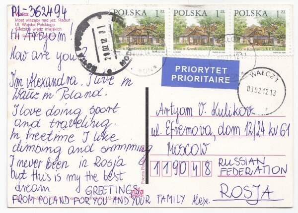 Открытки, как заполнять открытки из заграницы